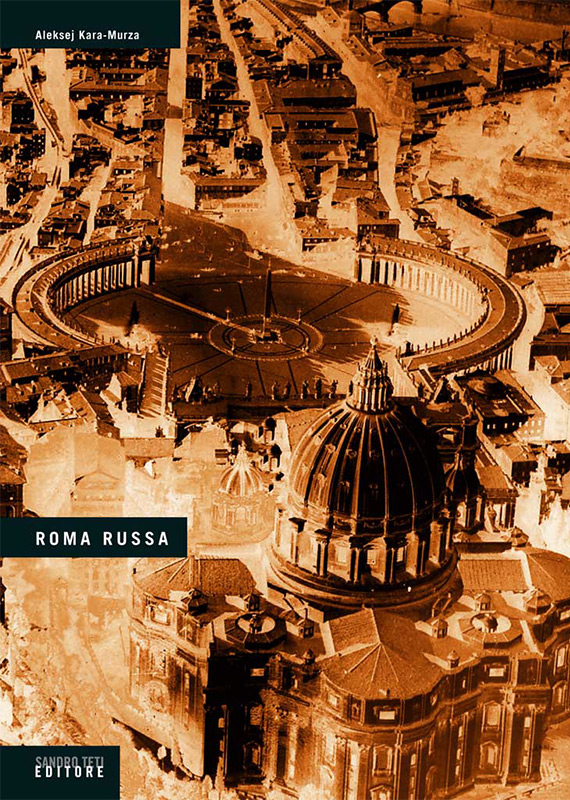 Алексей Кара-Мурза Русский Рим